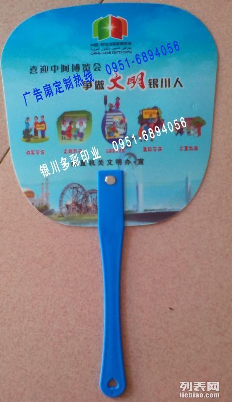 银川广告扇子设计制做银川扇子选多彩印业6894056