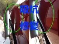 汽车凹陷修复 吸坑 凹坑修复 玻璃修复