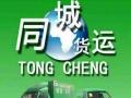 同城快的出租车,厢货车3米1可跑长途