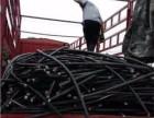 广州番禺旧电缆回收公司 广州高价回收旧电缆公司