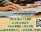 想学办公软件电脑基础在东城哪里有这个培训班?