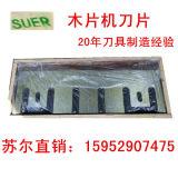 荆州216木片机飞刀片厂家 哪家价格靠谱