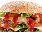 【西式汉堡加盟哪家好】 快餐 汉堡加盟 1万元以下