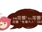 绍兴抓住开店最佳时机,加盟老婆大人量贩零食连锁品牌店!