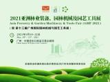 2021年第13届广州园林机械及园艺工具展览会