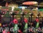 沧州哪有回收二手电玩城游戏机专业回收电玩城