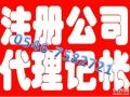 汇丰会计-注册 变更 注销公司 代理记账,报税