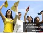 重庆沟通技巧培训,重庆人际关系培训