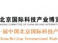 2018北京教育装备展(China)教育展