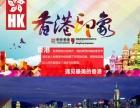 香港超值游 2天1晚(海洋公园) 周末香港旅游 全包价298元
