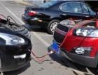 苏州专业汽车道路救援电话苏州汽车各种故障救援电话拖车搭电
