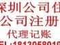 安庆公司注册代理公司_安庆华诚商标事务所