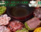 上海石锅烤肉加盟 石锅拌饭自助烤肉 石锅烤肉怎么样