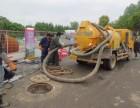 河北区专业疏通下水道高压清洗抽粪