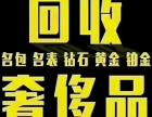 莆田本地实体店黄金铂金钻石人民币名表名包奢侈品劳力士欧米茄回