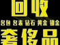 漳州回收黄金铂金白银pt990铂金pt950铂金钻戒名表!
