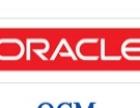 Oracle认证OCM数据库大师