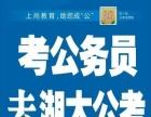 上尚教育-湖大公考2016省考封闭预测班重磅升级啦