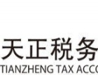 大岭山税审报告,审计报告,商标注册