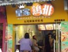 皇家鸡排开店流程开店费用需要多少
