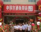 中国名酒折扣店 全国名酒招商加盟