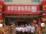 中国名酒折扣店加盟 名酒折扣 低投资高回报