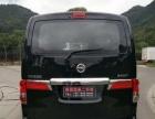 日产 日产NV款 1.6 手动 尊贵型223座精品豪华商务车首付