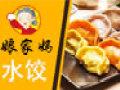 娘家妈水饺加盟