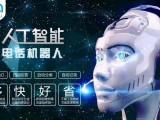 郑州AI智能语音机器人免费咨询测试