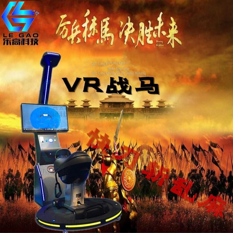 VR战马.jpg
