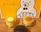 上海奶熊半熟乳酪加盟费多少,上海奶熊半熟乳酪加盟电话