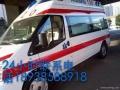 医院救护车出租专业接送全国各地病人出入院服务