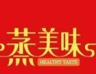 蒸美味连锁中式快餐加盟 投资金额 1-5万元