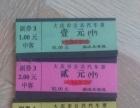 出售大庆公交车票