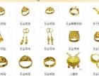 武汉哪里收黄金|青山哪里收黄金|青山黄金回收