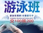 金仕堡暑期游泳培训班183-5120-1000