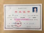 广州没有高中毕业证书可以报读本科学历吗