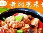 黄焖鸡米饭加盟开店 免费培训 无需餐饮经验