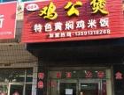 古城甲区42平盈利中餐馆转让