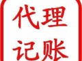淄川代理记账 公司注册 工商注册 环保手续