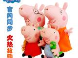 Peppa Pig 30cm 佩佩猪爸爸妈妈猪毛绒玩具公仔 粉红