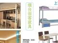 创客家具 上下床 宾馆套房 餐厅桌椅