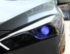 福州猫头鹰改灯 日产16款蓝鸟车灯升级氙气灯双光透镜