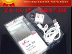 品牌iphone4s5s安卓数据线苹果三星智能充电器二合一手机充电套装