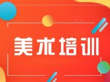 杨浦美术培训,美术培训,高考美术培训