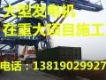 宁波地区出租发电机公司电话 专业出租宁波杭州绍兴发电机发电车