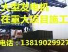 杭州发电机出租 杭州萧山发电机出租 租杭州嘉兴地区发电机