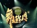 浙江卫视舞林大会加盟 培训机构