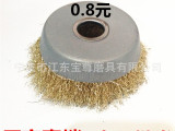 100碗型钢丝刷 金属除锈机用钢丝刷 角磨机专用钢丝轮特价批发