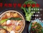 贵州凯里正宗手工红酸汤 培训 包教包会